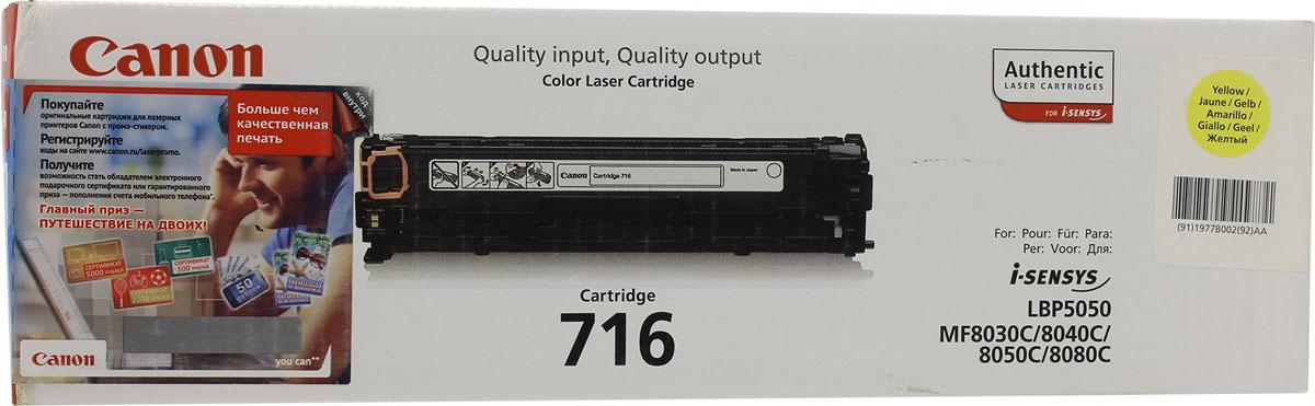Canon 716, Yellow картридж для LBP-5050 / 5050N/MF8030CN / 8050CN1977B002Используя картридж 716 Y, вы можете быть уверены, что ваши отпечатки всегда будут идеально четкими. Ресурс печати приблизительно 1500 гарантирует, что картридж прослужит так долго, как вам это нужно.
