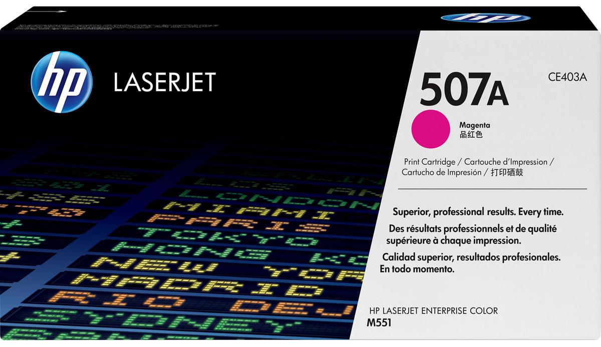 HP CE403A (№507A), Magenta тонер-картридж для Color LaserJet M551CE403AПурпурный картридж с тонером HP 507A LaserJet обеспечивает высокую производительность. Забудьте о перебоях в работе и повторной печати. Создавайте высококачественные документы и презентации. Экономьте время и деньги, печатая маркетинговые материалы в офисе. Печатайте документы и маркетинговые материалы высокого качества с помощью оригинальных картриджей с тонером HP LaserJet с технологией HP ColorSphere. Получайте великолепные результаты, используя различные типы бумаги для профессиональной лазерной печати в офисе. Низкие расходы на печать и высокая эффективность работы. Картриджи для принтеров HP LaserJet гарантируют безотказную печать неизменно высокого качества. Благодаря своей исключительной надежности эти картриджи обеспечивают бесперебойную работу и позволяют снизить затраты на расходные материалы. Быстрая и простая установка картриджей, а также интеллектуальная система, встроенная в оригинальные картриджи HP LaserJet с тонером, облегчают...