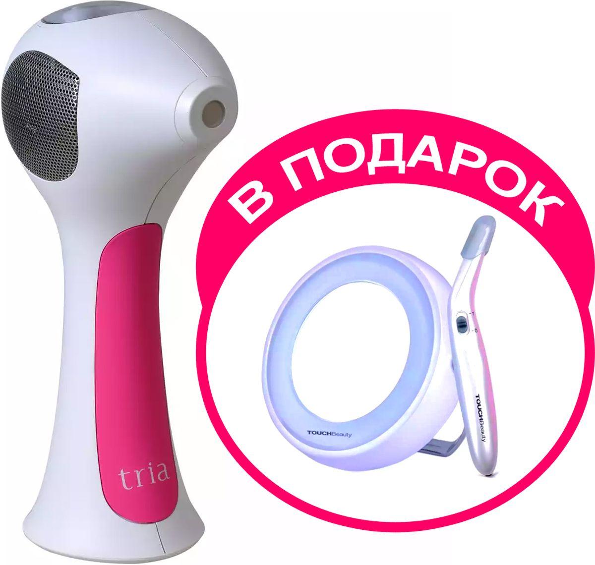 TRIA Лазерный эпилятор Hair Removal Laser 4X + ПОДАРОК! Косметический набор TOUCHBEAUTY AS-1001812438020310Лазерный эпилятор для домашнего использования. Это устройство для удаления нежелательных волос, адаптированное для безопасного использования в комфортной домашней обстановке. Гарантирует гладкую кожу и быстрое сокращение роста волос после полного курса применения. Беспроводная система идеальна для использования на теле и лице. С помощью зарядного устройства зарядите лазер, а затем пользуйтесь им в любом месте, где вам удобнее всего. Аппликатор излучает лазерный свет во время применения. Точность аппликатора обеспечивает безопасность применения для труднодоступных мест. Прибор всегда готов к работе. Без дополнительных картриджей! Не нужно покупать дополнительные запасные части в дальнейшем, никаких лишних расходов! Индивидуальная настройка уровня энергии: 5 настроек интенсивности светового импульса. Счетчик импульсов считает количество импульсов за процедуру для достижения максимальных результатов. Датчик типа кожи - функция, которая разблокирует устройство для безопасного использования. Защита от использования на темной коже. ЖК дисплей. Индикатор зарядки батареи