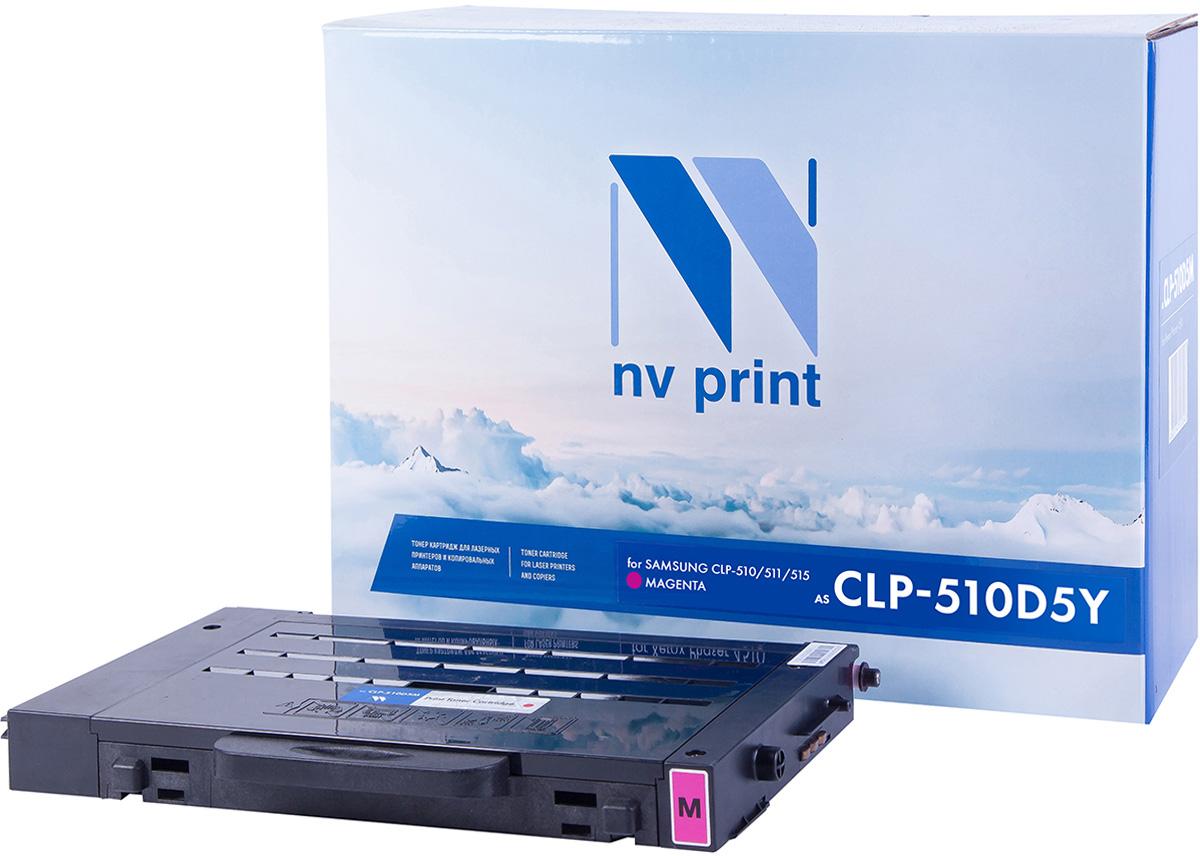 NV Print CLP-510D5M, Magenta тонер-картридж для Samsung CLP-510/510N/560CLP-510D5MСовместимый лазерный картридж NV Print CLP-510D5M для печатающих устройств Samsung - это альтернатива приобретению оригинальных расходных материалов. При этом качество печати остается высоким. Лазерные принтеры, копировальные аппараты и МФУ являются более выгодными в печати, чем струйные устройства, так как лазерных картриджей хватает на значительно большее количество отпечатков, чем обычных. Для печати в данном случае используются не чернила, а тонер.