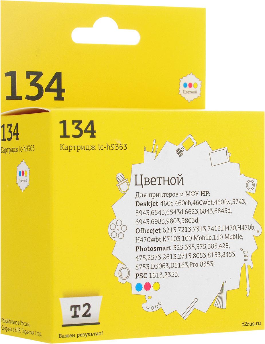 T2 IC-H9363 картридж для HP Deskjet 460/5743/6543/6843/9803/PSC1613/2353/K7103 (№134), цветнойIC-H9363Картридж T2 IC-H9363 с цветными чернилами для струйных принтеров и МФУ HP. Картридж собран из качественных комплектующих и протестирован по стандарту ISO.