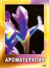 Ароматерапия 2004 DVD