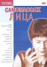 Самомассаж лица 2004 DVD