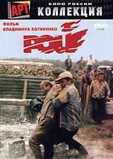 Рой 2004 DVD
