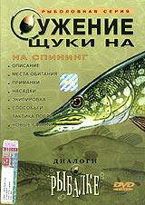 Ужение щуки на спининг 2004 DVD