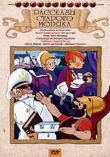 Рассказы старого моряка