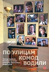 По улицам комод водили 2005 DVD