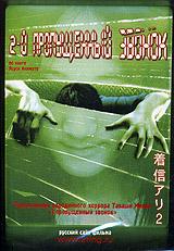 2-й пропущенный звонок 2005 DVD