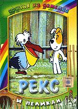 Рекс и пеликан