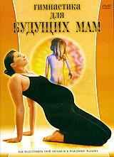 Гимнастика для будущих мам 2006 DVD