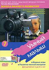 Умный малыш 7. Водные игры. Развитие мелкой моторики 2005 DVD