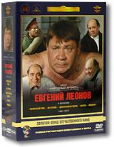 Фильмы Евгения Леонова. Том 1. 1961-1977гг. (5 DVD) 2006