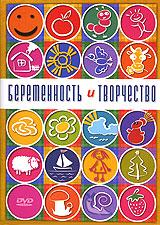 Беременность и творчество 2006 DVD