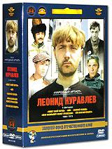 Фильмы Леонида Куравлева. Том 1 (1964-1973) (5 DVD) 2006