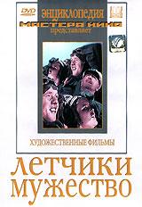 Летчики. Мужество 2006 DVD