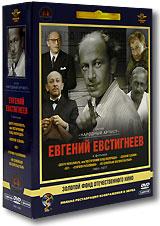 Фильмы Евгения Евстигнеева. Том 1. 1964-1977гг. (5 DVD) 2006