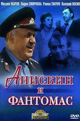 Анискин и Фантомас 2006 DVD