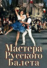 Мастера русского балета елочные украшения winter wings украшение елочное шар омела