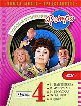 Золотая коллекция Ретро: Часть 4 2006 DVD