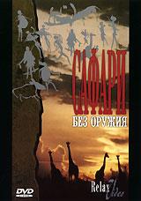 Сафари без оружия 2006 DVD