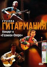 """Группа """"Гитармания"""". Концерт в """"Геликон-Опере"""" 2007 DVD"""