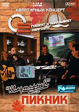 """Пикник. """"Квартирник"""" 2007 DVD"""