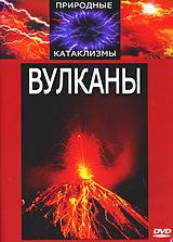 Вулканы 2006 DVD