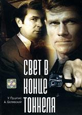 Свет в конце тоннеля 2007 DVD