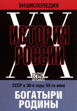 СССР в 30-е годы ХХ-го века. Богатыри Родины 2007 DVD