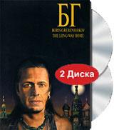 "БГ ""Долгий путь домой"" (2 DVD) 2006"