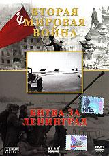 Вторая мировая война. Битва за Ленинград 2007 DVD