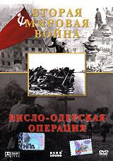 Вторая мировая война: Висло-одерская операция 2007 DVD