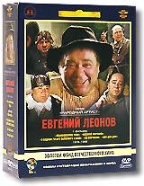 Фильмы Евгения Леонова: Том 2. 1978-1986гг. (5 DVD) 2006