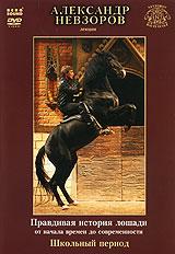 Александр Невзоров: Правдивая история лошади от начала до современности. Школьный период куплю телегу к лошади в гродно