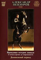 Александр Невзоров: Правдивая история лошади от начала до современности. Дошкольный период куплю телегу к лошади в гродно