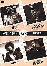 Хиты СССР: Степан Разин / Богдан Хмельницкий / Пугачев / Его зовут Сухэ-Батор (4 в 1) 2008 DVD