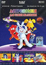 Астрономия для самых маленьких