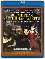 Всемирная картинная галерея с Тетушкой Совой. Выпуск 1 (Blu-ray)
