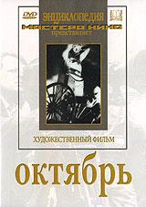 Октябрь 2008 DVD