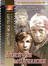 Минута молчания 2008 DVD