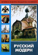 Русский модерн 2007 DVD
