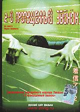 2-й пропущенный звонок 2002 DVD