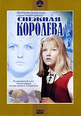 Снежная королева 2008 DVD
