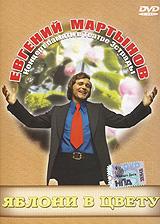 Евгений Мартынов: Яблони в цвету. Концерт памяти в Театре Эстрады 2008 DVD