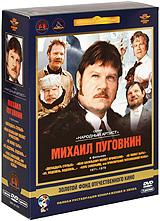 Михаил Пуговкин: Коллекция фильмов 1971-1979 гг. (5 DVD) 2008