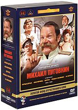 Михаил Пуговкин. Коллекция фильмов 1954-1980 гг. (5 DVD) 2008
