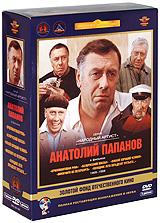 Анатолий Папанов. Коллекция фильмов 1968-1988 гг. (5 DVD) 2008