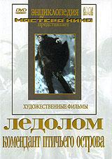 Ледолом / Комендант птичьего острова 2008 DVD