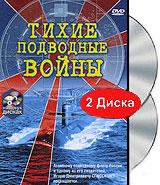 Тихие подводные войны (2 DVD) 2008