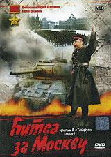 Битва за Москву. Фильм 2: Тайфун. Серия 1 великая отечественная 22 июня 1941 года битва за москву фильмы 1 2